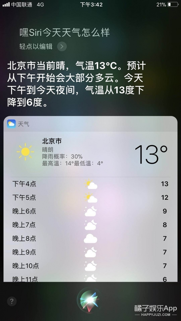 你还有iPhone4吗?ta并没有你想得那么差