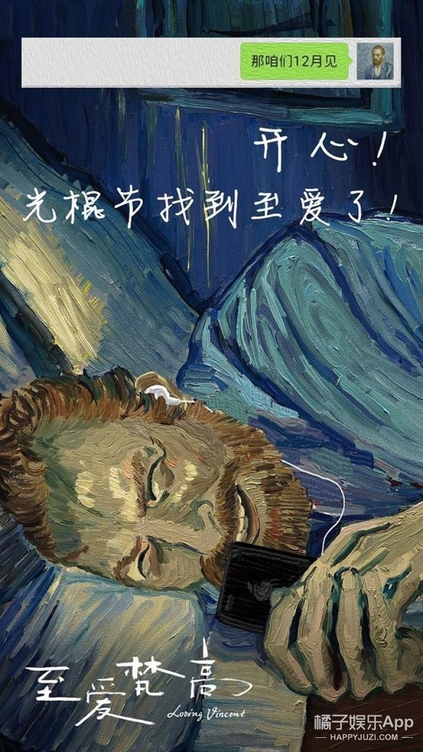 《至爱梵高》宣布 12 月将在内地上映!!蜷川实花内地首展,许魏洲助阵!!
