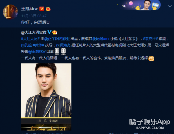 """真爱!王凯与正午阳光又一次合作,出演""""五个一工程""""奖新剧"""