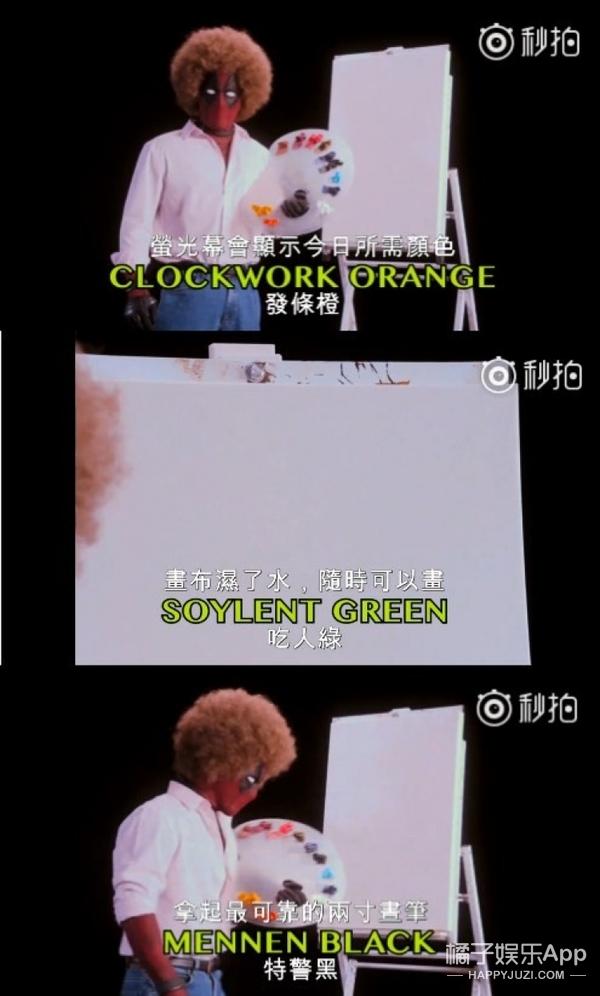 恶搞、耍贱,贱大师教你画油画,就是喜欢《死侍2》这种清奇的画风!
