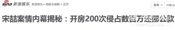 开房200次、涉案金额400多万,宋喆案的最新内幕来了!