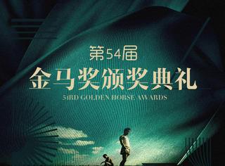 回顾 | 第54届台湾电影金马奖