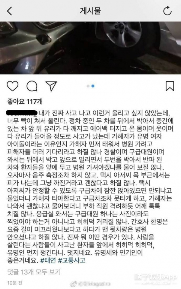 泰妍驾车发生车祸被优先送上救护车?消防署澄清艺人优待说