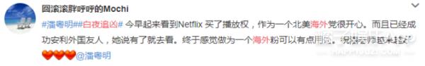 《白夜追凶》被Netflix买下,成国内首部出海网剧!