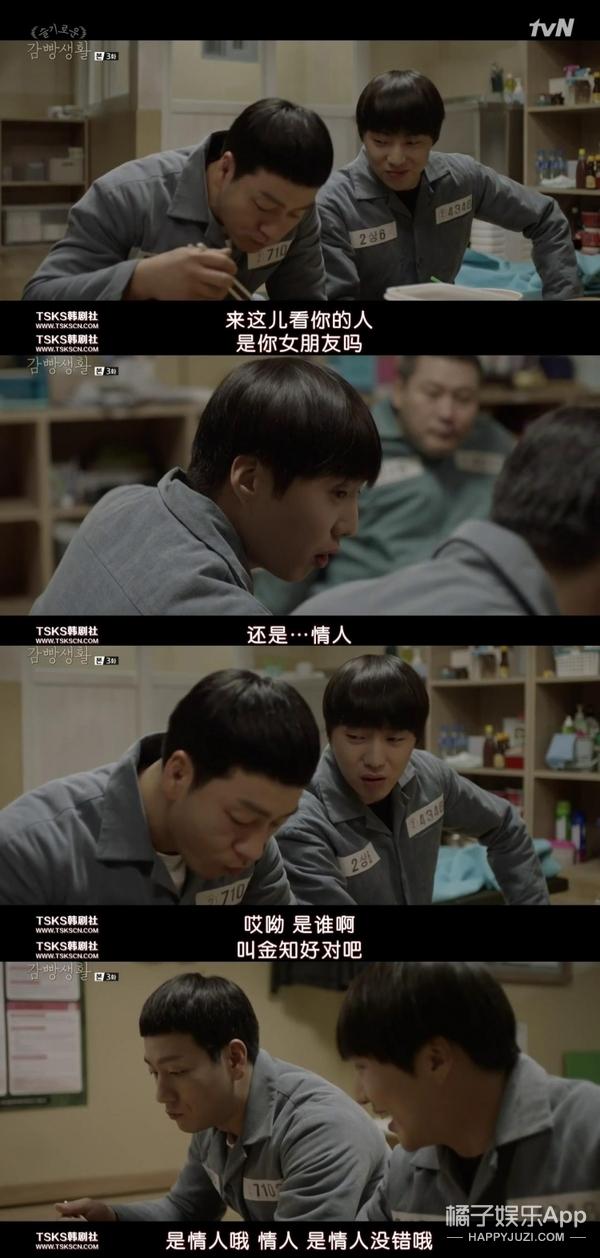 《监狱生活》偷面包入狱的姜昇润,早男主一步跟秀晶组过cp
