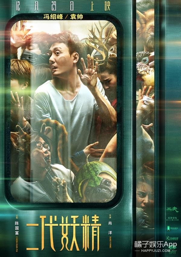 """《二代妖精》曝""""人妖通勤""""版海报 教你在妖群中""""脱妖而出"""