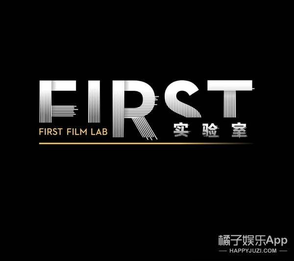 FIRST实验室首期征集开启,构筑一道资本与才华的阵线!
