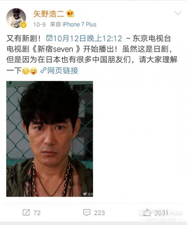 矢野浩二回应辱华视频:中国是我的第二故乡