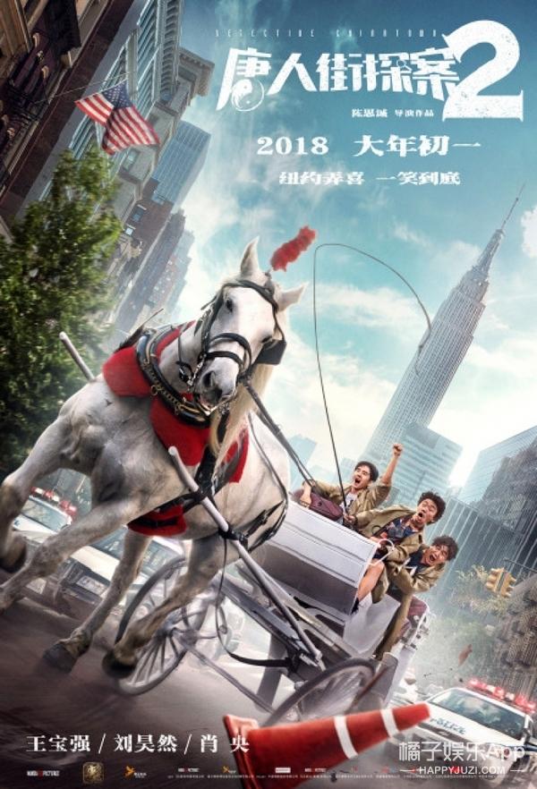 《唐人街探案2》发布会,王宝强刘昊然肖央居然在纽约裸奔?