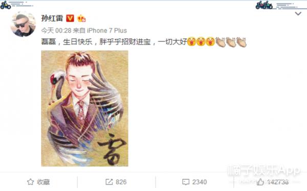 孙红雷给黄磊送生日祝福,颜王果然又晒了自己的图片...