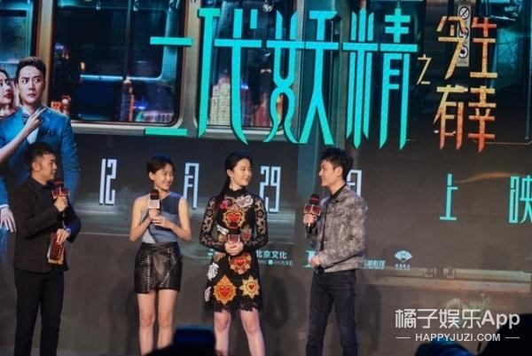 《二代妖精》发布会众妖云集,刘亦菲公主抱冯绍峰大展女友力
