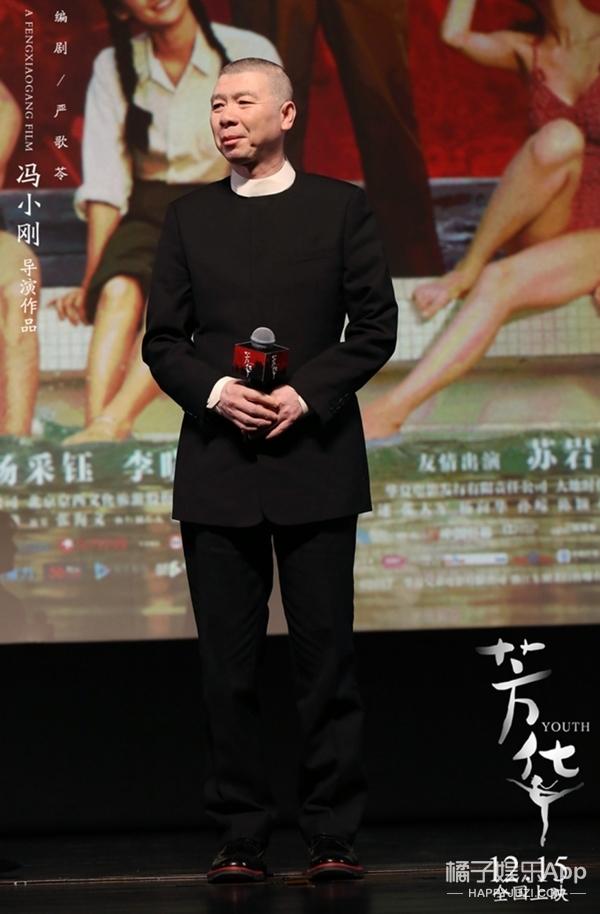 《芳华》北京举办首映礼,范冰冰、范伟、葛优都来啦!