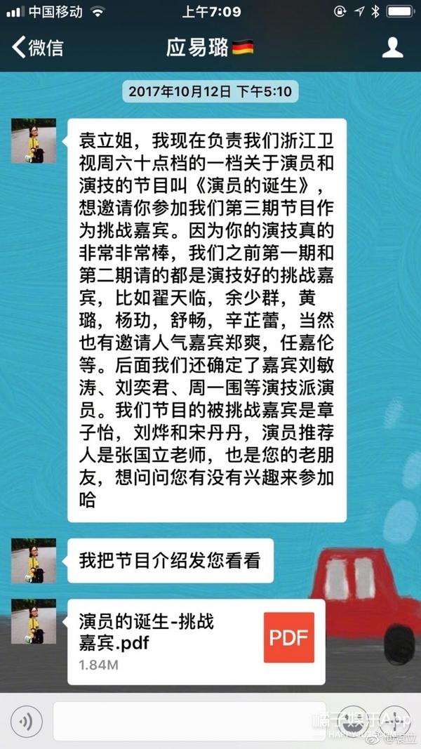 袁立晒聊天记录,曝《演员的诞生》节目组称宋丹丹临时改投票