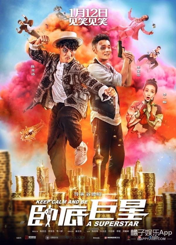 陈奕迅李荣浩《卧底巨星》被虐惨,这个电影的动作戏我给满分