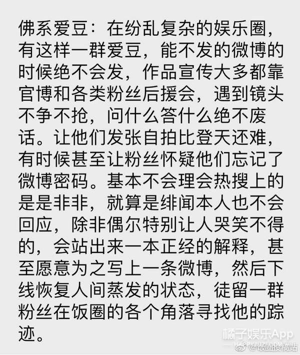"""杨洋、白敬亭...说起""""佛系偶像"""",你第一个想到的是谁?"""