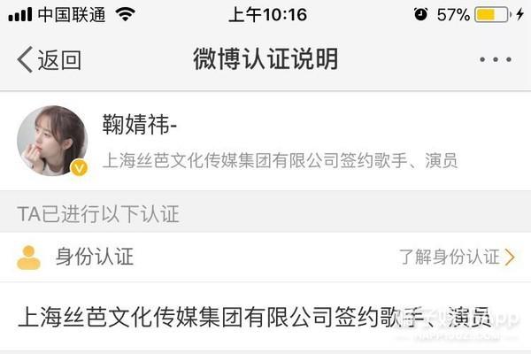 鞠婧祎回应从SNH48毕业:再次见面,我是鞠婧祎