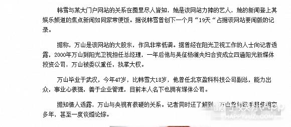 韩雪被爆隐婚生女,大18岁老公是门户网站大股东?