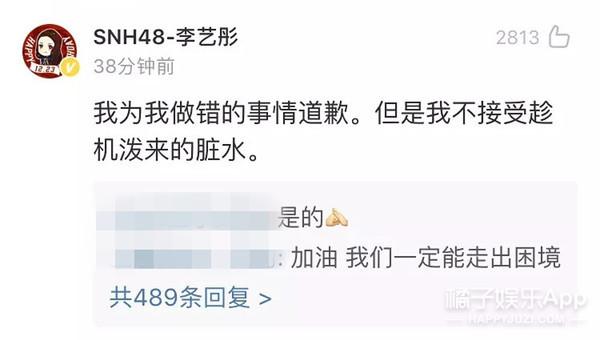 预告了一天,曾让CP粉去世的李艺彤道歉声明终于出来了!