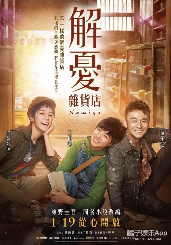 《解忧杂货店》首映礼:热巴超美,王俊凯董子健很皮