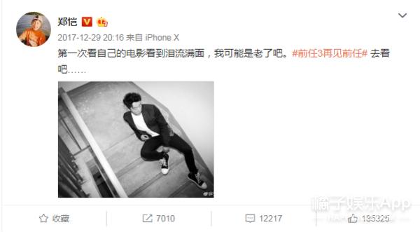 """三度参演《前任》,郑恺已经从""""冯男郎""""成长为""""小猎豹"""""""