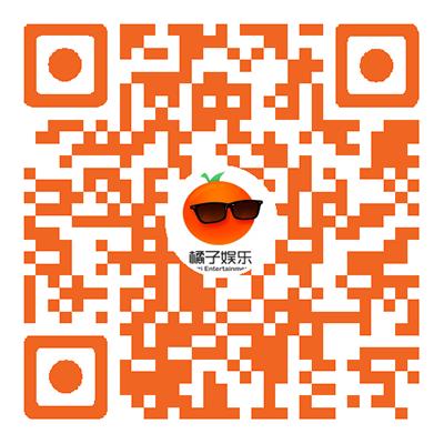 橘子娛樂二維碼