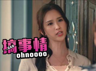 """《归去来》里唐嫣的奇葩室友,曾和80岁富豪""""爷孙恋""""?"""