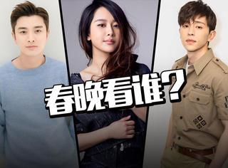 邓伦、杨紫搭档上春晚演小品,贾乃亮也疑似参加节目审核