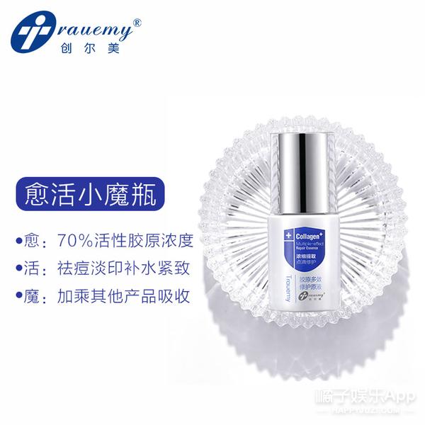 【免费试用】创尔美胶原多效修护小魔瓶&面膜