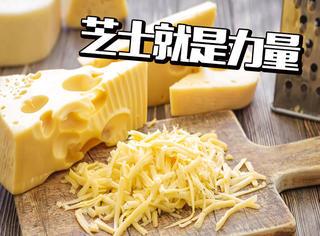 别瞎尝奶酪棒!这些芝士味零食还不能满足你吗?