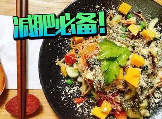 当年许下的减肥约定,让这碗配色诱人的藜麦沙拉来帮你完成!