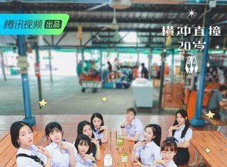 火箭少女穿泰国校服 《横冲直撞20岁》陪李紫婷重返15岁