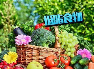 超健康减重低GL食品,瘦的看得见!
