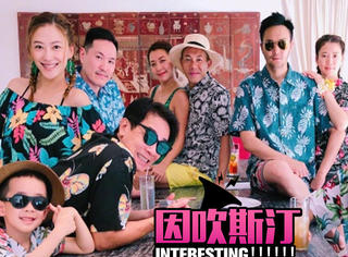 张智霖陈小春带家人出游,这阵容拍部喜剧一定大火啊!