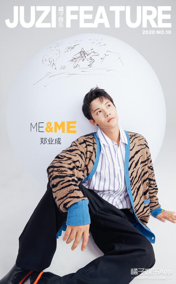 橘子娱乐电子刊《FEATURE》 郑业成:ME&ME