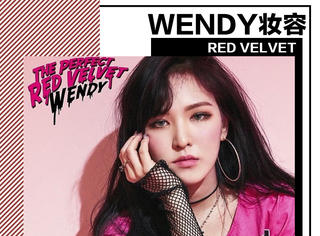 《Bad Boy》Wendy眼妆教程~