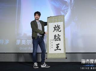 《看不见的客人》导演新作首映礼:中国观众更聪明了