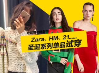 我们试穿了Zara、HM、21圣诞特别系列,结果....