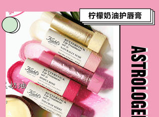 科颜氏柠檬奶油护唇膏刚出的新色号,自然又美腻!