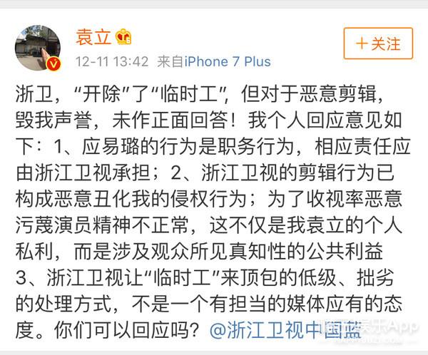 """袁立向浙江卫视讨说法,斥其""""开除临时工""""很没担当"""