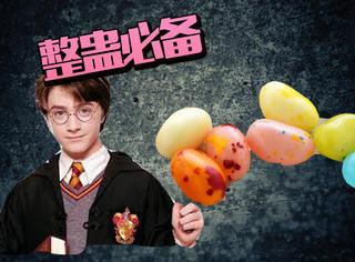 哈利波特同款怪味豆,吃的是梨味还是鼻屎味就看你人品了!