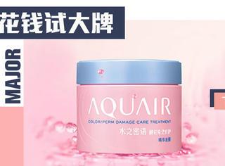 【免费试用】水之密语靓彩染烫修护精华发膜正装试用