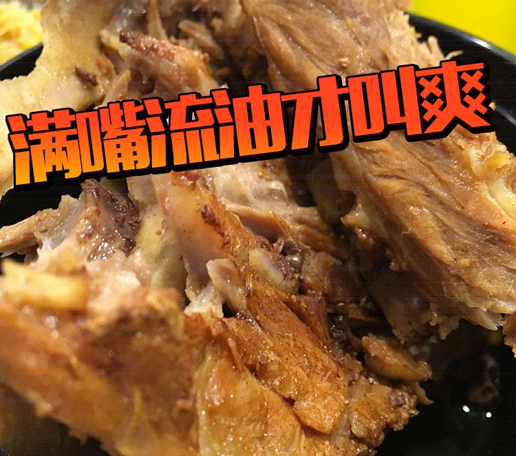 无肉不欢星人的福地,肉要大口啃着才叫香!