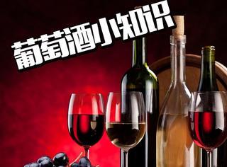 红酒并不是都很贵!我们怕是对葡萄酒有些误解!
