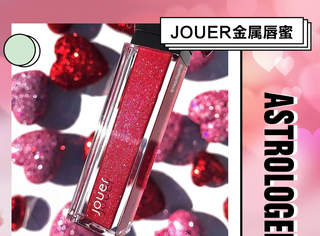 Jouer这款金属唇蜜,情人节约会用它再合适不过了!