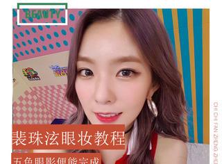 裴珠泫灵气橘色舞台妆眼妆仿妆教程这里就有啦!