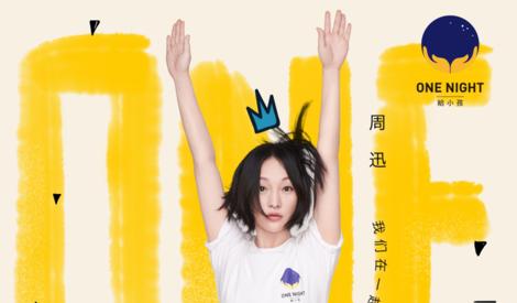 """""""ONE NIGHT 给小孩探访 周迅刘雯共奏可爱交响曲"""