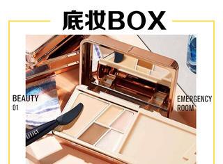 这款新出的底妆Box可以说是很便携了~