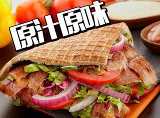 想要带你去浪漫的土耳其,去吃那里的烤肉和皮德!