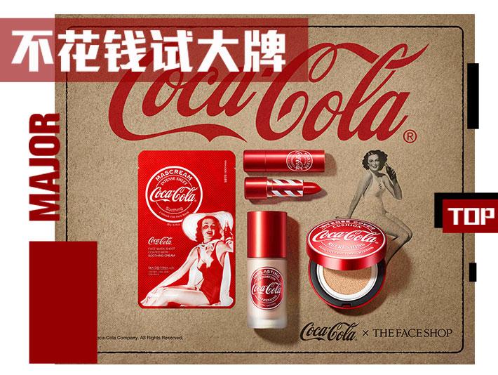 【免费试用】菲诗小铺可口可乐润妍唇膏正装试用