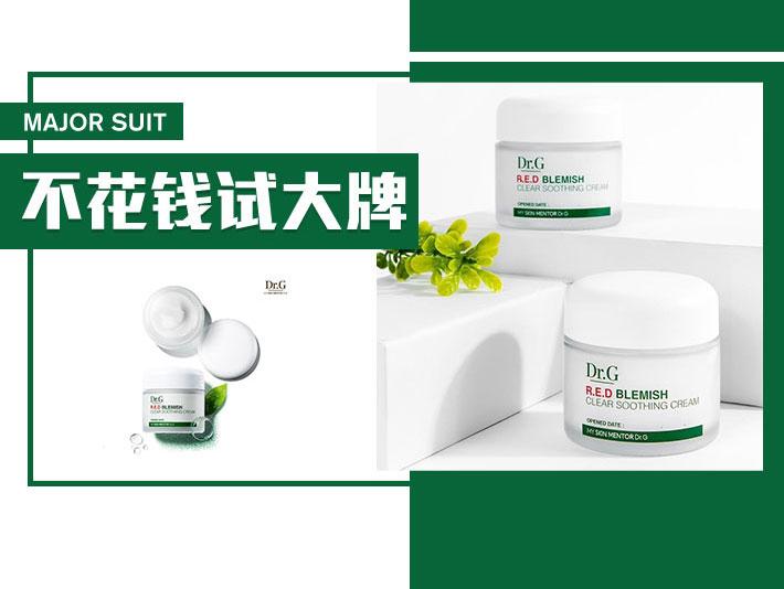 【免费试用】Dr.G蒂迩肌舒润修护保湿精华霜正装试用